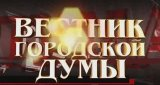 Вестник городской Думы (15 мая 2011)