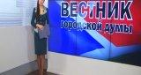 Вестник городской Думы (11 декабря 2016)