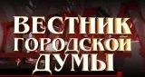 Вестник городской думы (23 сентября 2012)