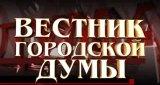 Вестник городской думы (30 сентября 2012)