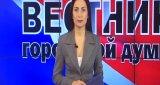 Вестник городской Думы (25 декабря 2016)