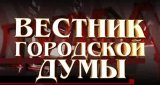 Вестник городской думы (14 октября 2012)
