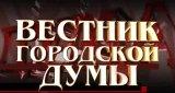Вестник городской думы (21 октября 2012)