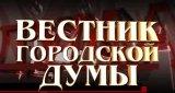 Вестник городской думы (9 декабря 2012)