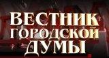 Вестник городской думы (2 декабря 2012)