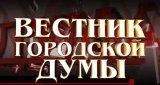 Вестник городской думы (25 ноября 2012)