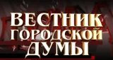 Вестник городской думы (20 января 2013)