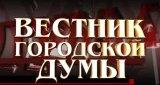 Вестник городской думы (23 декабря 2012)