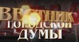 Вестник городской Думы (24 апреля 2011)