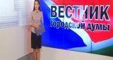 Вестник городской Думы (26 июня 2016)