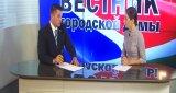 Вестник городской Думы (24 июля 2016)