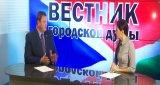 Вестник городской Думы (18 сентября 2016)