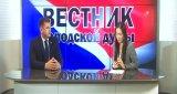 Вестник городской Думы (9 октября 2016)