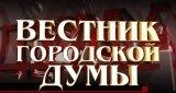 Вестник городской Думы (29 апреля 2012)