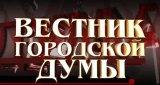 Вестник городской Думы (27 мая  2012)