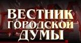 Вестник городской Думы (3 июня 2012)
